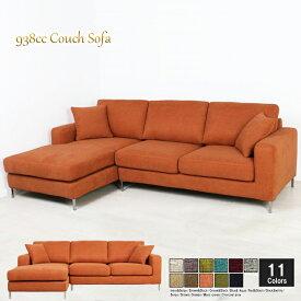 3人掛け カウチソファ コンパクト ダイニング ソファ L字 リビング ロータイプ コーナーソファ おしゃれ ファブリック 布地 カジュアル クッション付き オレンジ 11色対応 設置対応可(別途) 938cc-2p-couch-06