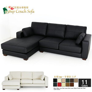 ソファソファー本革カウチソファ3人掛けl字イタリアブランド革コンパクトローソファシンプルクッション付きブラウン茶12色対応ポケットコイル使用設置対応可(別途)938sp-2p-couch