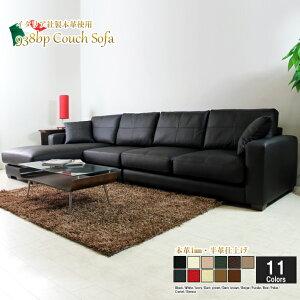 ソファソファー4人掛け本革l字カウチソファローソファイタリアブランド革シンプルアームレスソファブラック黒12色対応設置対応可(別途)938bp-2p-couch-less