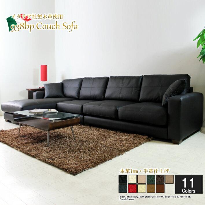 ソファ ソファー 4人掛け 本革 l字 カウチソファ ローソファ イタリアブランド革 シンプル アームレスソファ ブラック 黒 12色対応 設置対応可(別途) 938bp-2p-couch-less