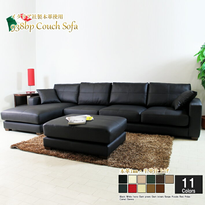 ソファ ソファー 4人掛け 本革 l字 カウチソファ ローソファ イタリアブランド革 シンプル アームレスソファ オットマン付き ホワイト 白 12色対応 設置対応可(別途) 938bp-2p-couch-less-ot