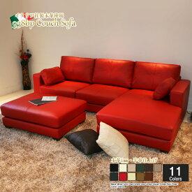 カウチソファ 本革 レザー 3人掛け コンパクト ダイニング ソファ L字 リビング ロータイプ コーナーソファ イタリア社ブランド革 おしゃれ シンプル オットマン付き レッド 赤 12色対応 設置対応可(別途) 938bp-2p-couch-ot-880