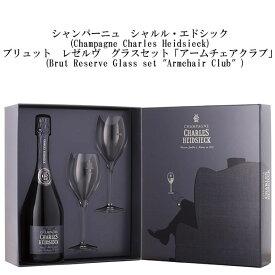 グラスセット アームチェアクラブ シャルル エドシック ブリュット レゼルヴ NV 正規品 ギフト ボックス シャンパン 白 辛口 750ml Charles Heidsieck Glass set