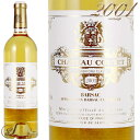 2001 シャトー クーテ 貴腐ワイン 甘口 白ワイン AOCソーテルヌ 750ml Chateau Coutet 1er cru A.O.C.Barsac