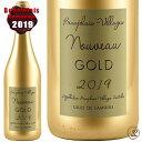◆予約受付中◆2019 ボジョレー ヴィラージュ ヌーヴォー ゴールド ジル ド ラモア 正規品 赤ワイン 辛口 750m ヌーボー ボジョレーヌーヴォー ボジョレーヌーボー Giles de Lamoire Beaujolais Villages Nouveau GOLD