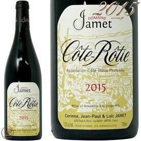 2015 コート ロティ ルージュ ジャメ 正規品 赤ワイン 辛口 750ml Jamet Cote Rotie Rouge