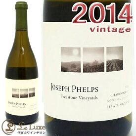 ジョセフ・フェルプスフリーストーン・シャルドネ[2014][正規品]白ワイン/辛口/フルボディ[750ml]Joseph Phelps VineyardsFreestone Chardonnay 2014