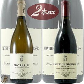 ドメーヌ コント ラフォン モンテリー赤 2017年 白 2016年 ワイン 2本セット 辛口 ビオディナミ 750ml Domaine des Comtes Lafon Monthelie Blanc & Rouge