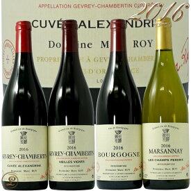 2016 ジュヴレ シャンベルタン アレクサンドリーヌ ドメーヌ マルク ロワ を含む 4本 セット 正規品 赤ワイン 辛口 750ml Gevrey Chambertin Cuvee Alexandrine Vieilles Vignes Bourgogne Pinot Noir Marsannay Les Champs Perdrix