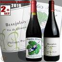 ◆予約受付中◆2本セット パカレ グリーンラベル + ラピエール・シャヌデ 2019 正規品 赤ワイン 白ワイン 辛口 750ml ヌーボー ボジョレーヌーヴォー ボジョレーヌーボー