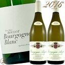 2016 ブルゴーニュ ブラン ジャン マルク ルーロ 正規品 を含む3セット 白ワイン 辛口 750ml Jean Marc Roulot Bourgogne Blanc & Yves Boyer Martenot Bourgogne Aligote