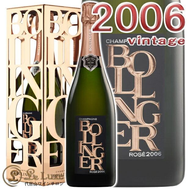 ボランジェ ロゼ 2006 GIFT BOXリミテッド・エディション シャンパン ロゼ 辛口 限定 750mlBollinger Rose 2006 Limited Edition BOX