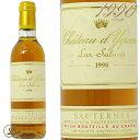 1990 シャトー ディケム ハーフ サイズ ソーテルヌ 貴腐ワイン 白ワイン 甘口 375ml Chateau d'Yquem A.O.C.Sauternes