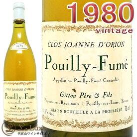 1980 プイィ フュメ ジョアンヌ ドリオン ジトン ペール エ フィス 正規品 白ワイン 辛口 750ml Gitton Pere & Fils Pouilly Fume Clos Joanne d'Orion 1980