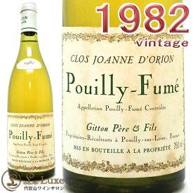 1982 プイィ フュメ ジョアンヌ ドリオン ジトン ペール エ・フィス 白ワイン 辛口 750ml Gitton Pere & FilsPouilly Fume Clos Joanne d'Orion 1982