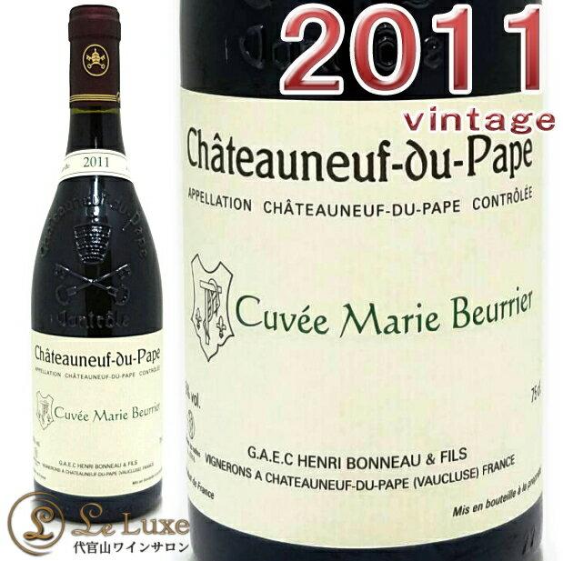 アンリ・ボノーシャトー・ヌフ・デュ・パプ・マリー・ブーリエ[2011][正規品]赤ワイン/辛口/フルボディ[750ml]Henri Bonneau Chateauneuf du Pape Cuvee Marie Beurrier 2011