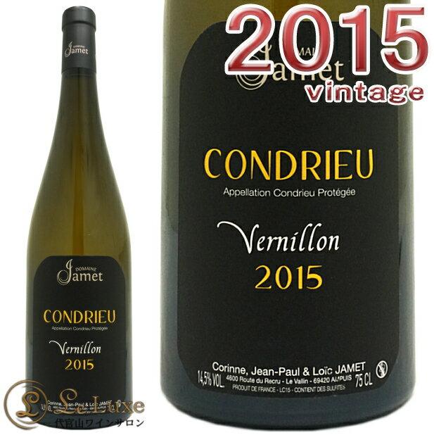 ドメーヌ ジャメコンドリュー ブラン ヴェルニョン 2015正規品 白ワイン フルボディ 辛口 750mlDomaine Jamet Condrieu Blanc Vergnon 2015