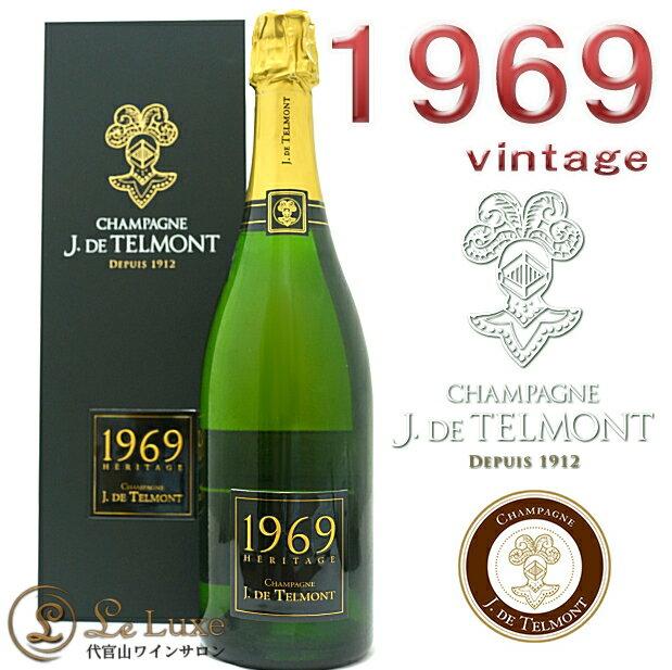 "J.ド・テルモン""エリタージュ"" ブリュット・ミレジメ[1969][正規品蔵出し]箱入りシャンパン/辛口/白[750ml]J de Telmont Heritage Brut Millesime 1969"