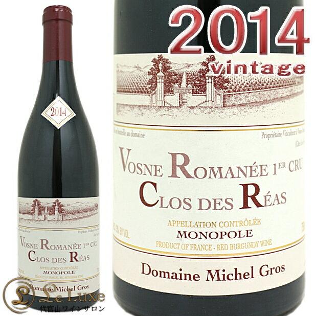 ミシェル グロヴォーヌ ロマネ プルミエ クリュ クロ デ レア 2014 モノポール 正規品赤ワイン 辛口 750mlMichel GrosVosne Romanee 1er Cru Clos des Reas (Monopole) 2014