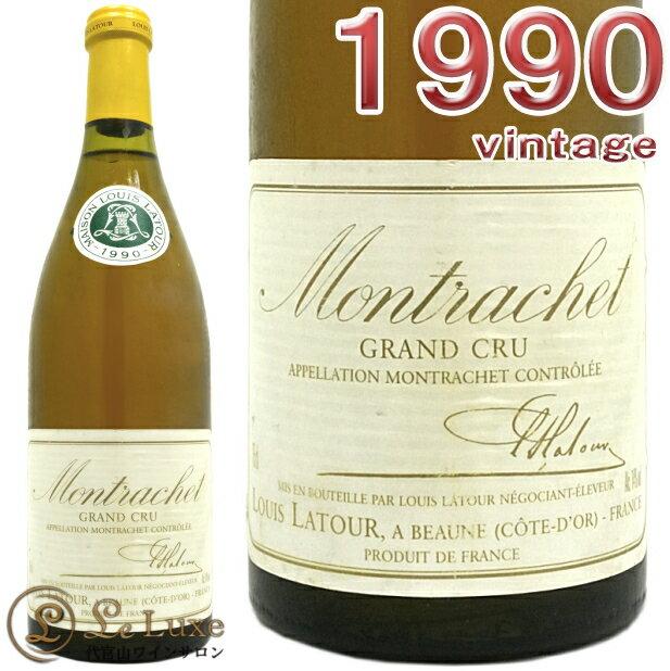 ルイ ラトゥールモンラッシェ グラン クリュ1990白ワイン 辛口 750mlLouis Latour Montrachet Grand Cru 1990