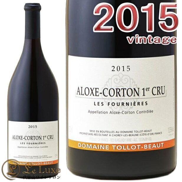 トロ ボーブルゴーニュ アロース コルトン プルミエ クリュ フルニエール 2015正規品 赤ワイン 辛口 750mlTollot BeautAloxe Corton 1er Cru Les Fournieres 2015