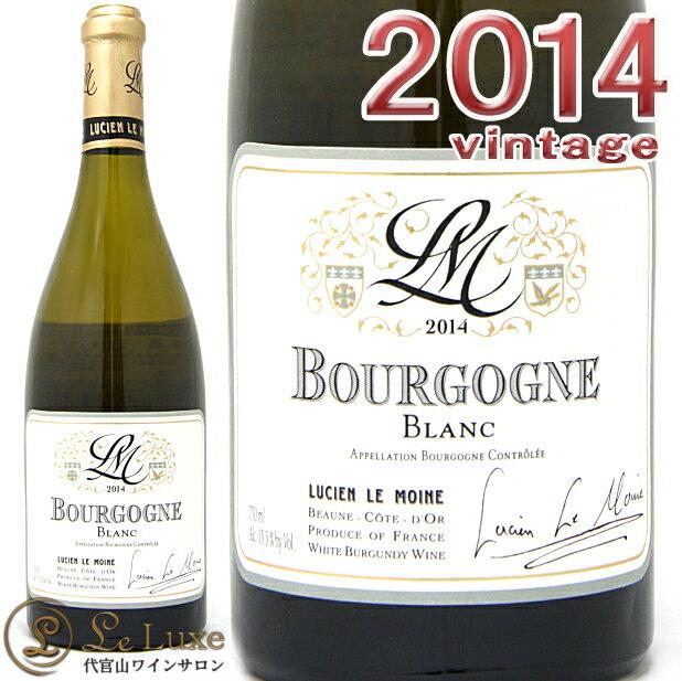ルシアン・ル・モワンヌブルゴーニュ・ブラン[2014]白ワイン/辛口[750ml]Lucien Le Moine Bourgogne Blanc 2014