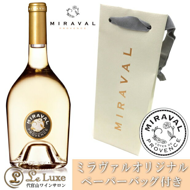 ミラヴァル ブラン・ヴァロワ[2013][正規品] 白/辛口[750ml] Miraval Coteaux Varois (Blanc Varois)2013※ショップバッグの要・不要を【無料紙袋】のプルダウンにてご選択下さい。