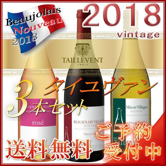 送料無料 2018 3本セット タイユヴァン ボジョレー ヴィラージュ ヌーヴォー 2018 正規品 赤 白 rose ワイン 辛口 750ml ヌーボー ボジョレーヌーヴォー ボジョレーヌーボー