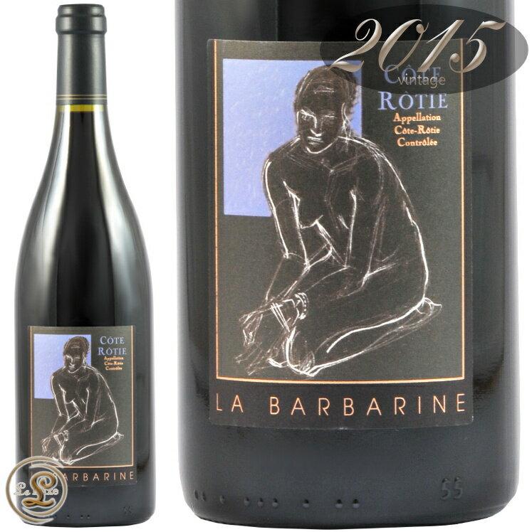 2015 コート ロティー ラ バルバリン ガングロフ 赤ワイン 辛口 フルボディ 750ml Gangloff Cote Rotie La Barbarine