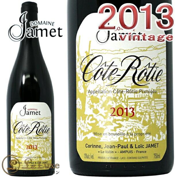 ジャメ コート ロティ ルージュ 2013正規品 赤ワイン 辛口 750mlDomaine Jamet Cote Rotie Rouge 2013