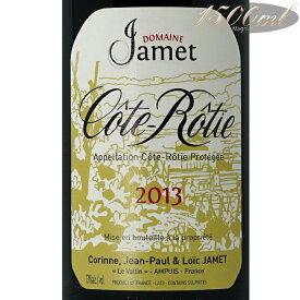 2013 コート ロティ ルージュ ジャメ マグナム 正規品 赤ワイン 辛口 1500ml Domaine Jamet Cote Rotie Rouge magnum