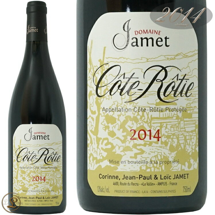 2014 コート ロティ ルージュ ジャメ 正規品 赤ワイン 辛口 750ml Domaine Jamet Cote Rotie Rouge