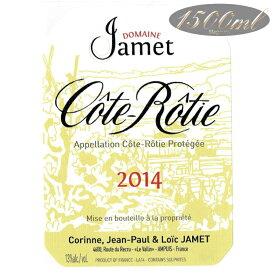 2014 コート ロティ ルージュ ジャメ マグナム 正規品 赤ワイン 辛口 1500ml Domaine Jamet Cote Rotie Rouge magnum