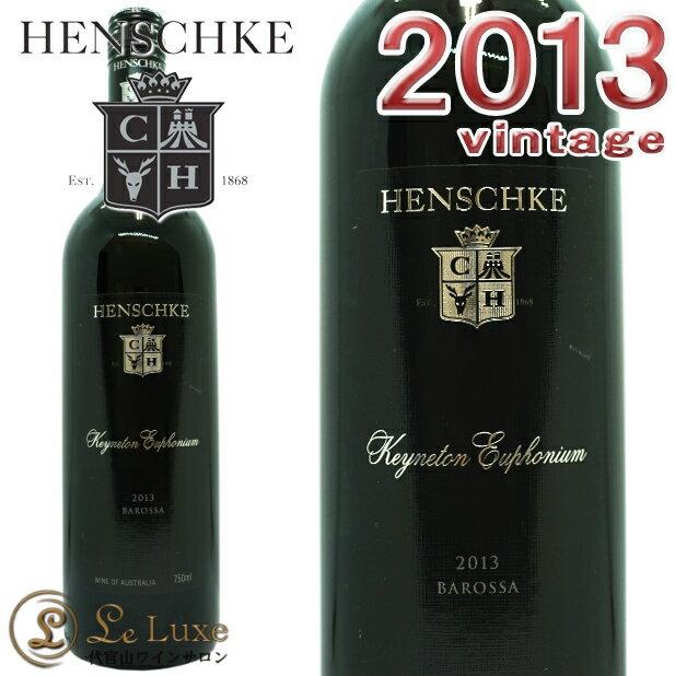 ヘンチキ ケイントン エステート ユーフォニアム 2013キーントン エステート ユウフォニアム 正規品 赤ワイン 辛口 フルボディ 750mlHenschkeKeyneton Estate Euphonium 2013