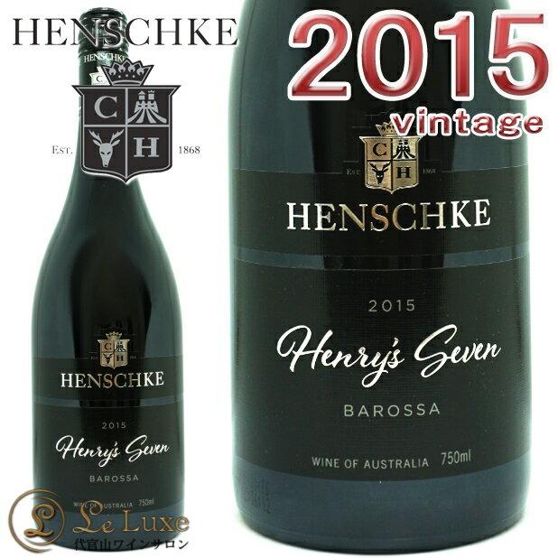 ヘンチキ ヘンリーズ セヴン シラーズ グルナッシュ ヴィオニエ 2015赤ワイン フルボディ 辛口 750mlHenschkeHenry's Seven Shiraz Grenache Viognier 2015