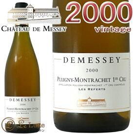 ピュリニー モンラッシェ プルミエ クリュ レ ルフェール 2000ドゥメセ 蔵出し 正規品 白ワイン 辛口 750mlDemesseyPuligny Montrachet 1er Cru Les Referts 2000