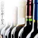 (新規受付中止・継続のみ)定温倉庫ワイン預かりサービス1ケース(12本) 1年間預かり