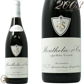 モンテリー プルミエ クリュ 2003 メゾン ルロワ 蔵出し正規品 赤ワイン 辛口 750mlMaison Leroy Monthelie 1er Cru 2003