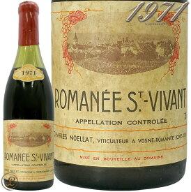 1971 ロマネ サン ヴィサン グラン クリュ シャルル ノエラ 古酒 赤ワイン 辛口 750ml Charles Noellat Romanee Saint Vivant Grand Cru