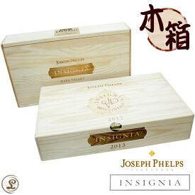 ジョセフ フェルプス インシグニア 6本用木箱 2個セット Joseph Phelps Vineyards Insignia Wooden Box set of two