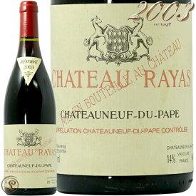 2003 シャトーヌフ デュ パプ ルージュ シャトー ラヤス 赤ワイン 辛口 750ml レイヤス Chateau Rayas Chateauneuf du Pape Rouge