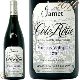 2016 コート ロティ フルクトゥス ヴォルプタス ルージュ ジャメ 正規品 赤ワイン 辛口 750ml Jamet Cote Rotie Fructus Voluptas