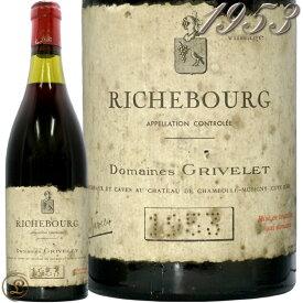 1953 リシュブール グラン クリュ グリヴレ 赤ワイン 古酒 辛口 750ml Grivelet Richebourg Grand Cru