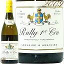 2009 リュリー プルミエ クリュ ルフレーヴ エ アソシエ 正規品 バックヴィンテージ蔵出し 白ワイン 辛口 750ml LEFLAIVE et Associes Rully 1er Cru