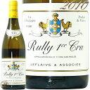 2010 リュリー プルミエ クリュ ルフレーヴ エ アソシエ 正規品 バックヴィンテージ蔵出し 白ワイン 辛口 750ml LEFLAIVE et Associes Rully 1er Cru