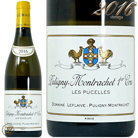 2016 ピュリニー モンラッシェ プルミエ クリュ レ ピュセル ドメーヌ ルフレーヴ 正規品 白ワイン 辛口 750ml Domaine Leflaive Puligny Montrachet 1er Cru Les Pucelles