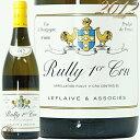 2012 リュリー プルミエ クリュ ルフレーヴ エ アソシエ 正規品 バックヴィンテージ蔵出し 白ワイン 辛口 750ml LEFLAIVE et Associes Rully 1er Cru