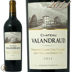 2014 シャトー ヴァランドロー 赤ワイン 辛口 フルボディ 750ml Chateau Valandraud