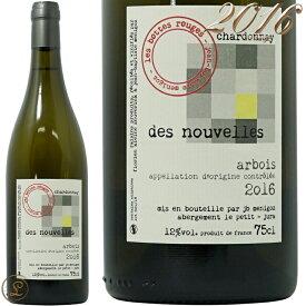 2016 デ ヌーヴェル アルボア レ ボット ルージュ 正規品 白ワイン 辛口 750ml Les Bottes Rouges Des Nouvelles Arbois