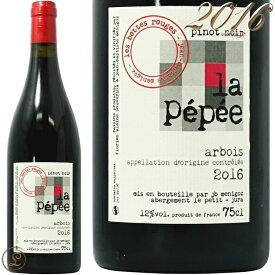 2016 ラ ペペ アルボア レ ボット ルージュ 正規品 赤ワイン 辛口 750ml Les Bottes Rouges La Pepe Arbois